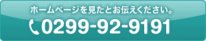 0299-92-9191