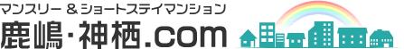 マンスリー&ショートステイマンション鹿嶋・神栖.com